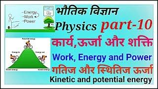 Work, Energy and Power (कार्य, ऊर्जा और शक्ति,गतिज और स्थितिज ऊर्जा ) Physics part-10