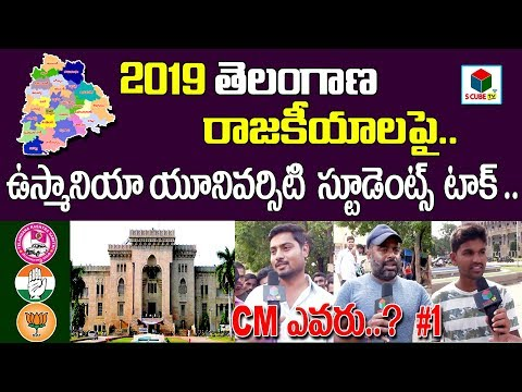 Osmania University Students Talk | 2019 Telangana Politics | #Telangana CM | Opinion With SCubeTV #1