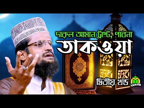 Bangla Waz Al Amin Takoa 2 video