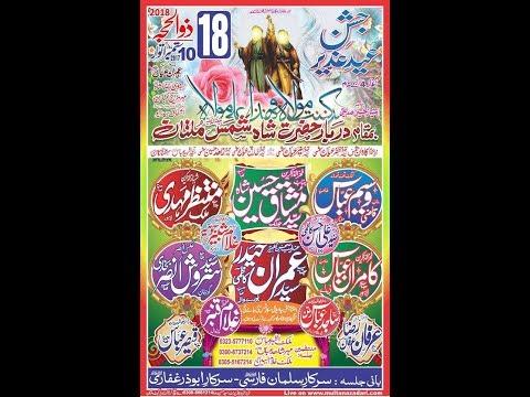 Jashan | 18 Zilhaj 2017 |  Darbar Hazrat Shah Shams Multan
