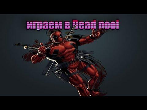Играем в DeadPOOL Серия 1 :)