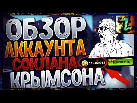ОБЗОР АККАУНТА ИГРОКА FTP - КРЫМСОНА