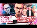 РАЗОБЛАЧЕНИЕ АЗИНО 777 НОВЫЙ КЛИП ЛАРИНА ОБЗОР mp3