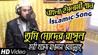 Bangla Islamic Song - Tumi Moder Rasul | Qari Hafez Maulana Obydullah | Bangla Gajaal 2017