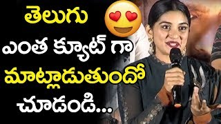 Actress Nivetha Thomas Cute Telugu Speech at 118 Movie Trailer Launch | Kalyan Ram | TopTeluguMedia