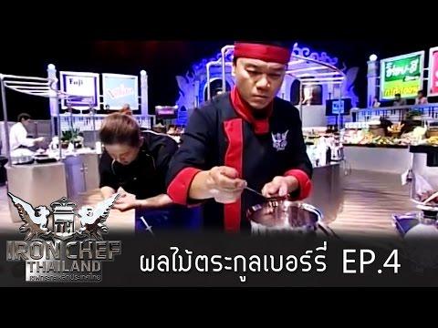 Iron Chef Thailand - Battle Berry Fruits(ผลไม้ตระกูลเบอร์รี่)4