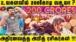 Viswasam Enters 200 Crore Club | அடிச்சு தூக்கிய விஸ்வாசம் Box Office Collection | Thala Ajith
