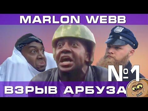 Вайны от Marlon Webb с русской озвучкой Часть 1