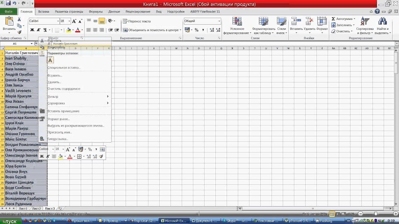 Д)Выпадающий список в Excel 41