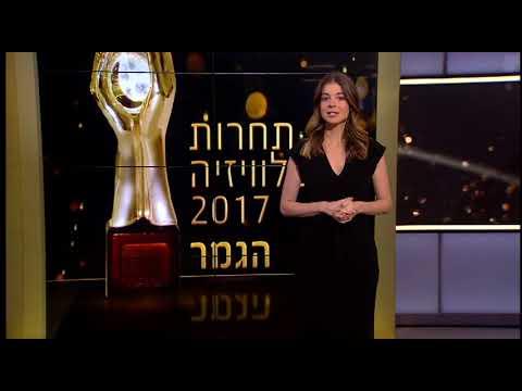 ההכרזה החגיגית על העולים לגמר לתחרות פרסי הטלוויזיה לשנת 2017