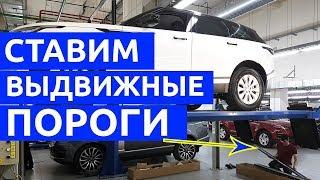 Как мы ставили выдвижные, электрические пороги на Range Rover Velar