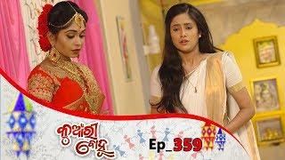 Kunwari Bohu | Full Ep 359 | 3rd Dec 2019 | Odia Serial – TarangTV