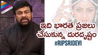 Chiranjeevi SHOCKED by Sridevi's Demise | #RIPSridevi | Actress Sridevi | Telugu FilmNagar