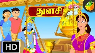 Tulasi Indian Mythological Stories Tamil Stories for Kids and Childrens