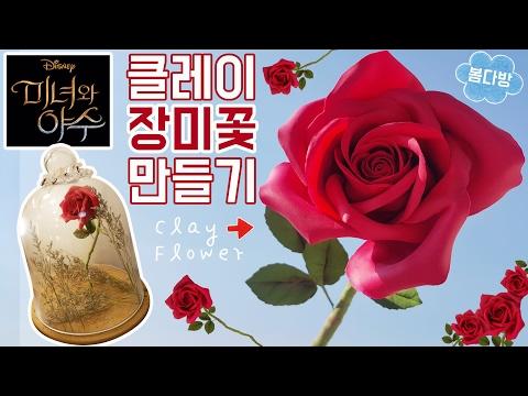 클레이로 영화 미녀와 야수 장미 만들기(월트디즈니)_Walt Disney Beauty and the Beast clay rose_봄다방