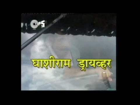 Ghashiram Driver - Popular Marathi Play - Raj Patil video