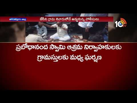 JC Diwakar Reddy Fire On Police | JC Comments On prabodhananda swami ashram | 10TV