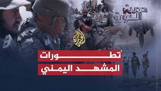 حديث الثورة- تطورات الشأن اليمني
