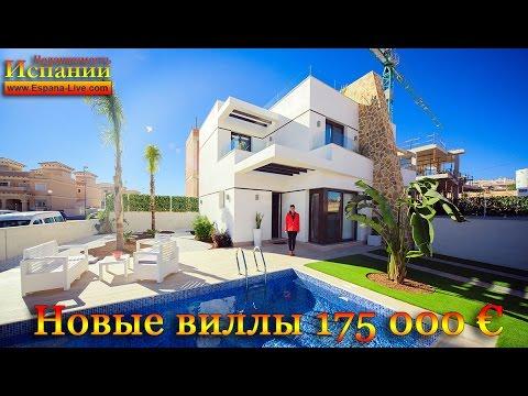Купить дом аликанте в испанию