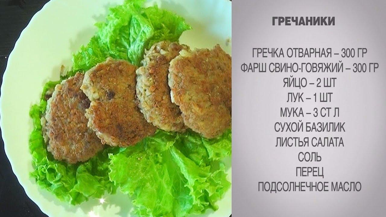 Котлеты из гречки рецепт с фото