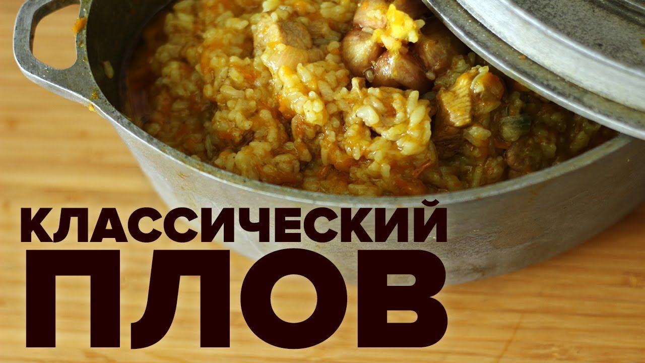Плов рецепт пошагово без казана 79