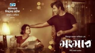 Tomar Amar Shongshar Natok Full Song | Tahsan