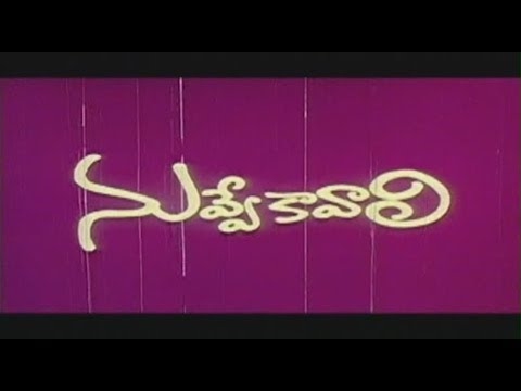 Nuvve Kavali Telugu Movie video