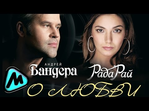 АНДРЕЙ БАНДЕРА & РАДА РАЙ - О ЛЮБВИ / Andrey Bandera & Rada Rai - LOVE