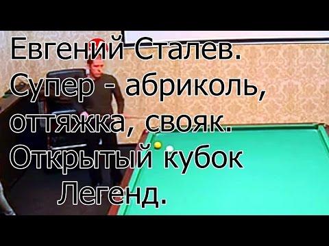 Евгений Сталев  абриколь, оттяжка, свояк. Турнир среди любителей и профессионалов