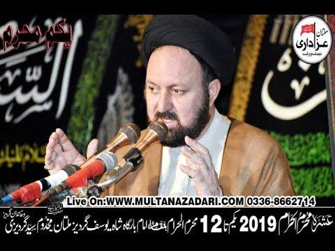 Allama Ali Hussain Madni I 1 Muharram 2019 I ImamBargah Shah Yousaf Gardez Multan