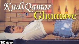 Kudi Qamar Ghumave | Nandy Rocker, Raj Shekhar, Bella Lili | Latest Most Popular Hindi Songs 2018