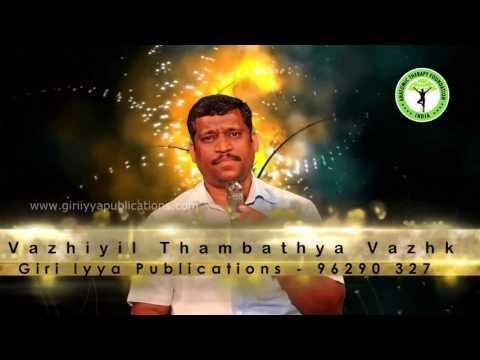 New useful Book.THANTRA VAZHIYIL THAAMBATHYAM. Ref By  Healer Baskar (Peace O Master) thumbnail