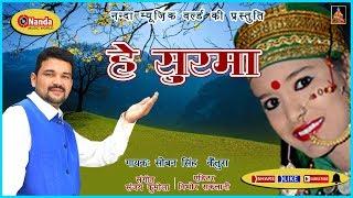Hey Surama || Latest Uttarakhandi Song || Soban Singh Kaintura || Garhwali song