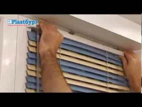 Видео как снять жалюзи с окна
