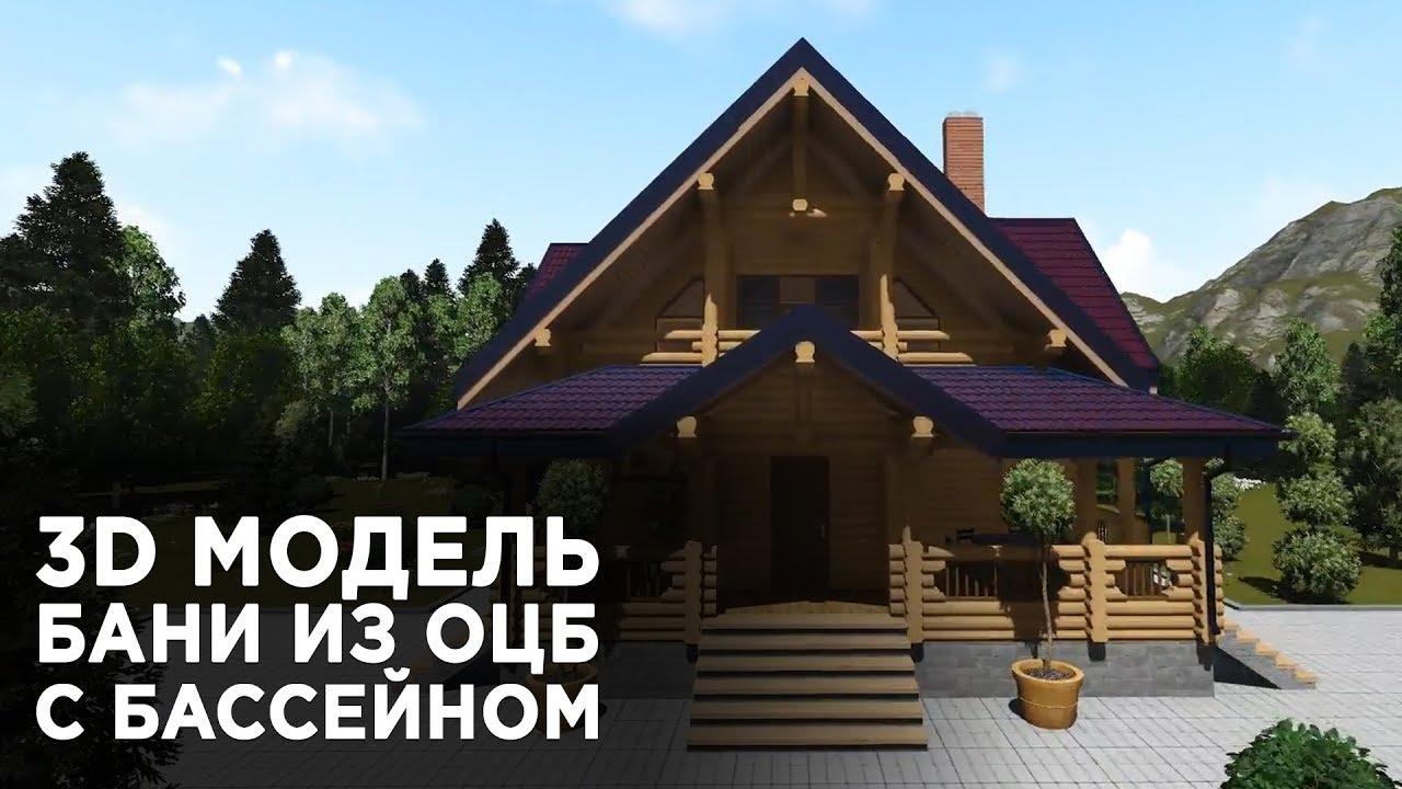 Проект деревянного дома с баней из бревна! Екатеринбург! 3D визуализация!