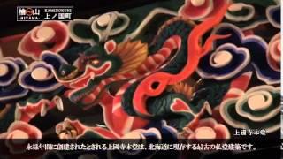 北海道檜山7町観光プロモーションビデオ(上ノ国町)