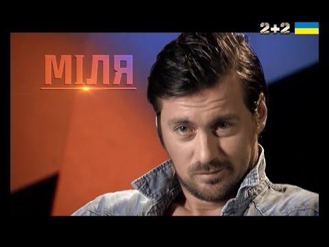Артем Мілевський Міля