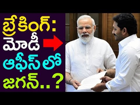Breaking: Jagan In Modi Office !! || Taja30