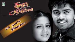 En Manasil song from kaadhal azhivathillai | STR | TR | Charmy
