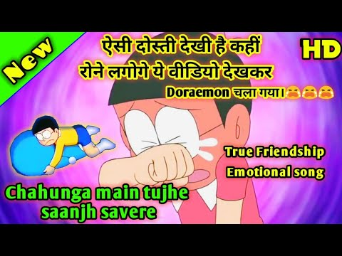 Dosti Song | Chahunga main tujhe saanjh savere Song | Doraemon Nobita sad friendship emotional song