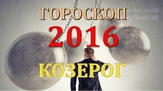 гороскоп   козерог   2016 год огненной обезьяны   .  прогноз  козерог 2016