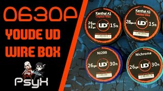 Review Youde UD Wire Box