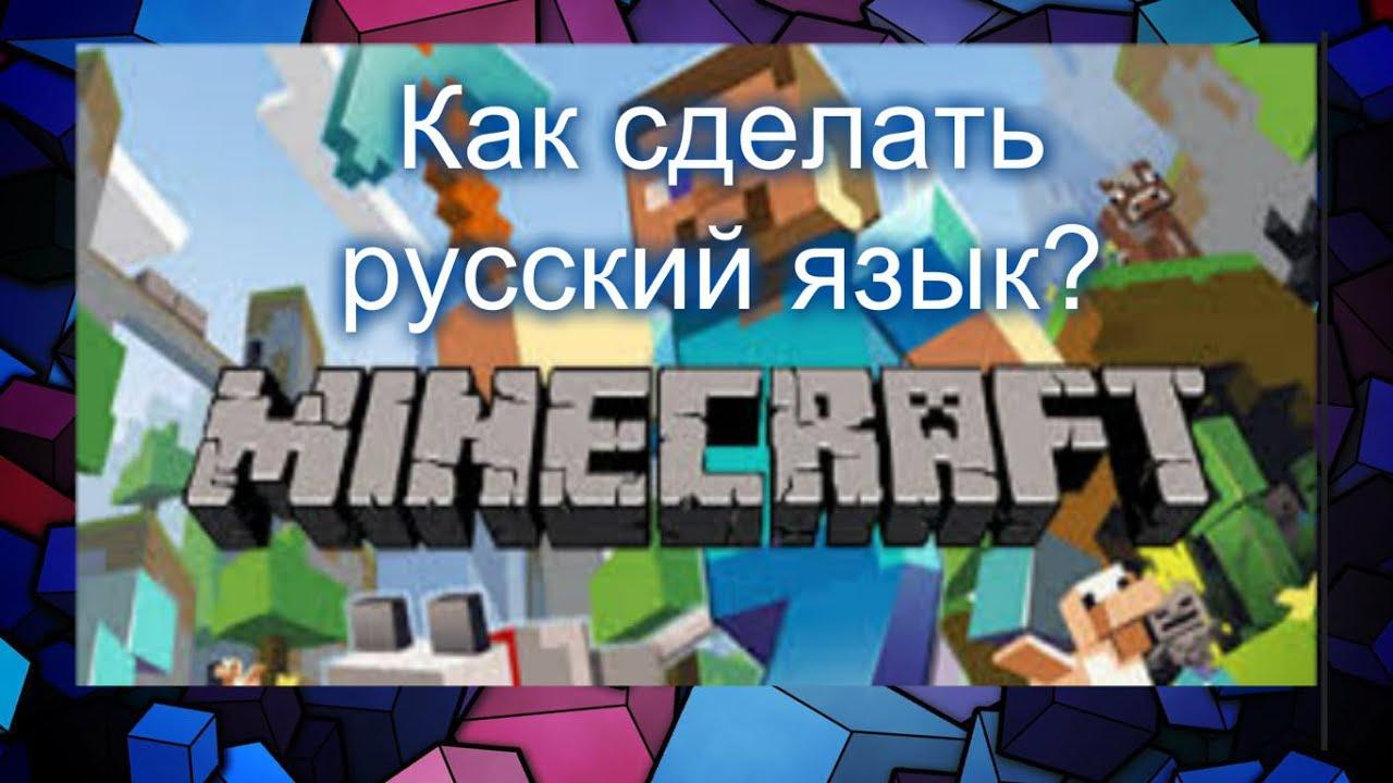 Как сервер сделать на русский язык
