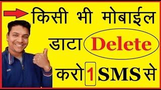 How To Delete Any Mobile Data With Just 1 SMS in Hindi | Delete Any Mobile Data 🙂Mr.Growth | Eradoo