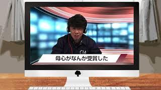 【FDNリモートニュース】母心がなにかを受賞!?