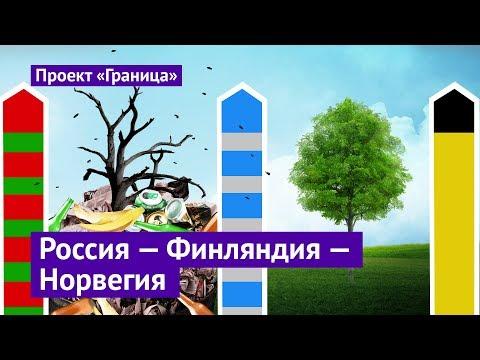 Мусорная граница России
