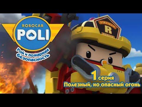 Робокар Поли - Рой и пожарная безопасность - Полезный, но опасный огонь (серия 1)