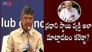 CM Chandrababu Over Special Status Fight in Parliament | CBN Press Meet