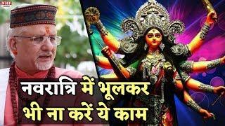 नवारात्रि में भूलकर भी ना करें ये गलतियां, वरना होगा सर्वनाश | Astrologer Santbetra Ashoka |