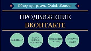 Продвижение вконтакте. Продвижение бизнеса вконтакте c помощью программы Quick Sender.